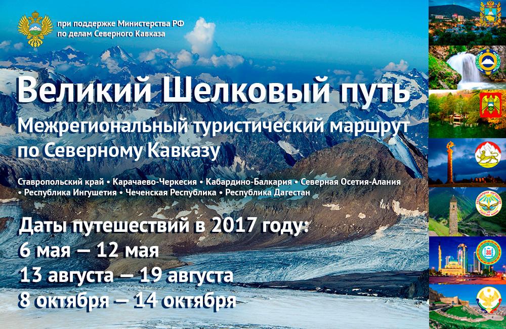 Объявлены даты ближайших путешествий по маршруту «Великий Шелковый путь»