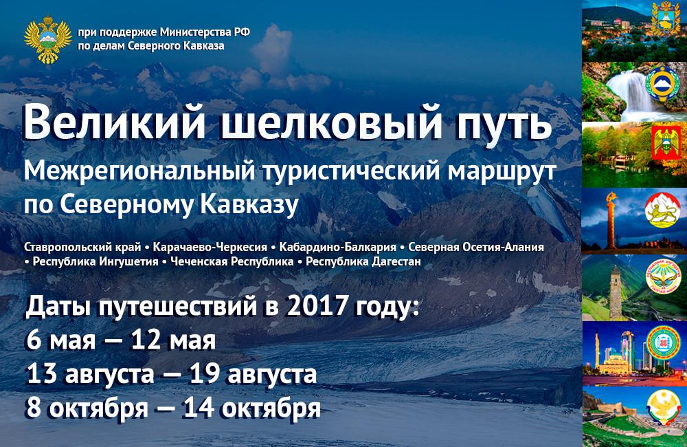 Турпроект «Великий шелковый путь» станет символом единого стенда Северного Кавказа на XII Международной туристической выставке «Интурмаркет»